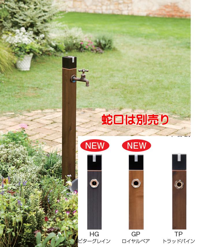 竹村製作所 不凍水栓柱 D-Xキューブ 1.2m D-X3-2013120 GP(ロイヤルペア)※北海道・九州・沖縄は配達不可