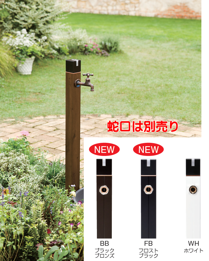 竹村製作所 不凍水栓柱 D-Xキューブ 1.5m D-X3-2013150 FB(フロストブラック)※北海道・九州・沖縄は配達不可
