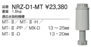 竹村製作所 らいらっく 駆動部(手動ハンドル付)NRZ-D1-MT