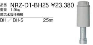 竹村製作所 らいらっく 駆動部(手動ハンドル付)NRZ-D1-BH25