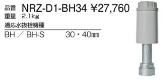 竹村製作所 らいらっく 駆動部(手動ハンドル付)NRZ-D1-BH34