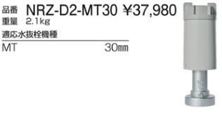 竹村製作所 らいらっく 駆動部(手動ハンドル付)NRZ-D2-MT30