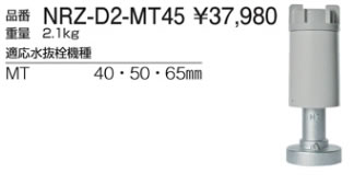 竹村製作所 らいらっく 駆動部(手動ハンドル付)NRZ-D2-MT45