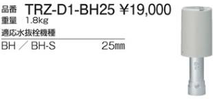 竹村製作所 らいらっく 駆動部(手動ハンドル無し)TRZ-D1-BH25