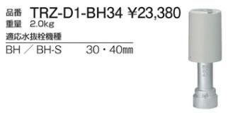 竹村製作所 らいらっく 駆動部(手動ハンドル無し)TRZ-D1-BH34
