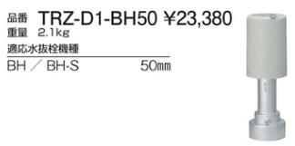 竹村製作所 らいらっく 駆動部(手動ハンドル無し)TRZ-D1-BH50