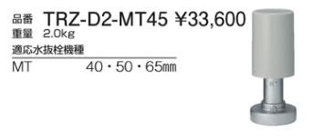 竹村製作所 らいらっく 駆動部(手動ハンドル無し)TRZ-D2-MT45