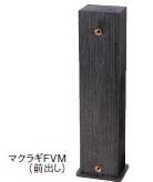 ♪タキロン マクラギ FVM 枕木調水栓柱 サイズ200×150×850 給水接続 前出し