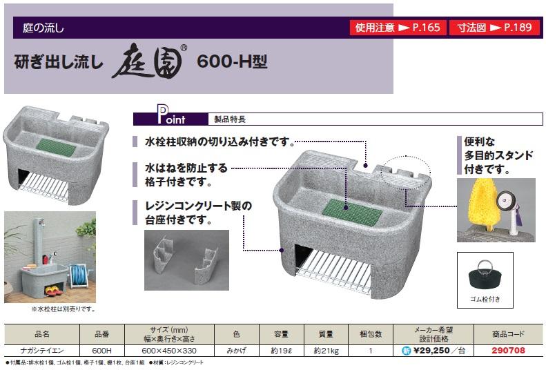 【メーカー直送にて送料無料】♪タキロン 研ぎ出し流し 600-H型 ナガシテイエン 600H