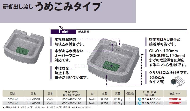 ♪タキロン 650-U型 研ぎ出し流し うめこみタイプ ナガシ650-U ゴム栓付