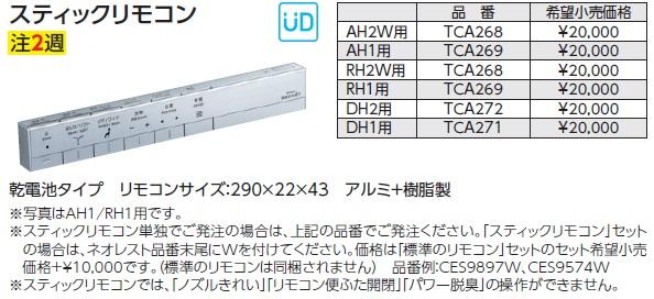 【送料無料】TOTO TCM1543-1R(TCA268と全く同じもの) スティックリモコン ネオレストAH2W/RH2W用 リフォームや交換などにいかがですか?