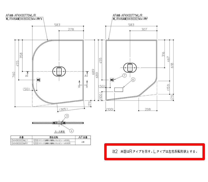 TOTO 風呂ふた 1200ラウンドダンネツフロフタシ-ルツキ L(1200ラウンド断熱風呂蓋L) EKK80003WL1