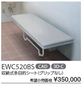 【送料無料】【メーカー直送】TOTO EWC520BS 収納式多目的シート(グリップなし)