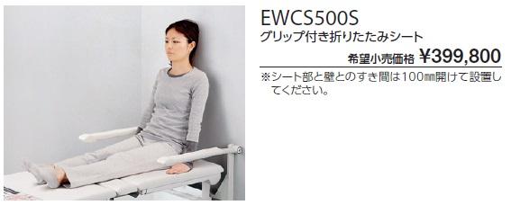 【送料無料】【メーカー直送】TOTO EWCS500S パブリック用折りたたみシート(グリップ付き)