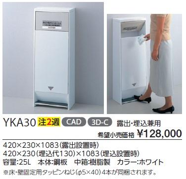 【送料無料】【メーカー直送】TOTO YKA30 おむつ用ダストボックス ● おむつが約30個捨てられる大容量です。