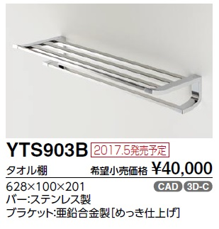 TOTO YTS903B タオル棚 628×100×201 バー:ステンレス製 ブラケット:亜鉛合金製[めっき仕上げ]