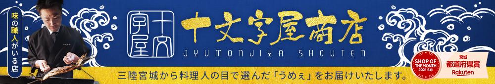 十文字屋商店 楽天市場店:新鮮な魚介の宝庫三陸石巻からとっておきの海産物をお届けします。