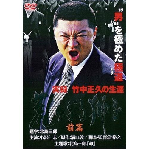 荒ぶる獅子 DVD 2作セット