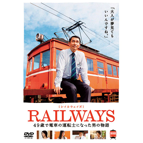 RAILWAYS DVD 2作セット