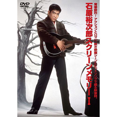 石原裕次郎スクリーンメモリー DVD 4枚組