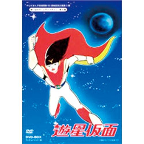 遊星仮面 デジタルリマスター版 DVD-BOX 5枚組