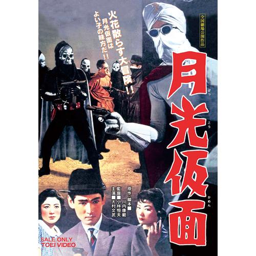 月光仮面劇場版 第1弾DVD 3作セット