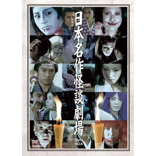 日本名作怪談劇場 デジタルリマスター版 DVD-BOX 4枚組