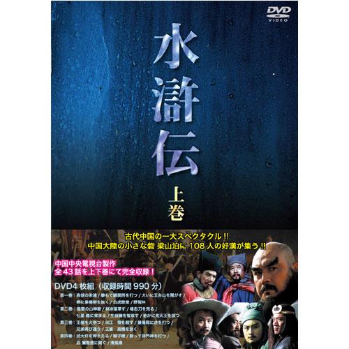 水滸伝 上巻&下巻 DVD8枚セット