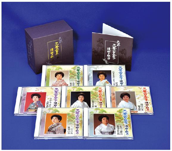 二葉百合子 浪曲の魅力 CD 7枚セット