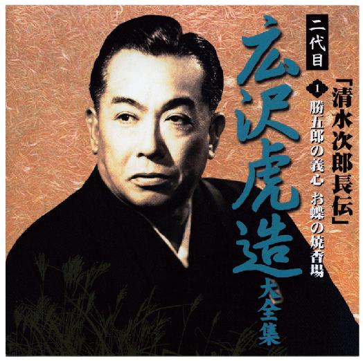 二代目広沢虎造大全集 CD 20枚セット