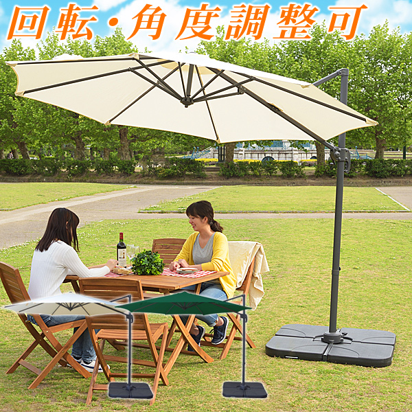 ガーデンパラソル 大型(角度調整可 シェード ガーデン パラソル 日除け 日よけ 日差し避け 日差しカット アルミ グリーン アイボリー) 北欧 送料無料 ギフト