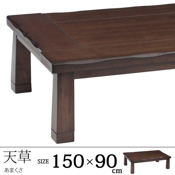 【送料無料】 こたつテーブル 150cm 長方形 ( ヒーター こたつ 炬燵 暖房器具 ローテーブル センターテーブル) 送料無料 北欧 敬老の日 ギフト 敬老の日