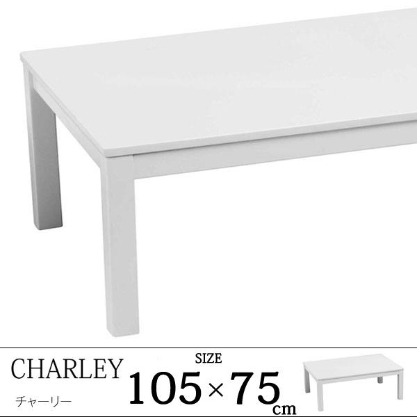 【送料無料】 こたつテーブル 105cm 長方形 ( ヒーター こたつ 炬燵 暖房器具 ローテーブル センターテーブル) 送料無料 北欧 敬老の日 ギフト CHA-105-KYR-CHARLEY105 敬老の日