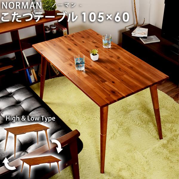 【送料無料】ハイ&ロー 2WAY こたつテーブル ノーマン 幅105cm ( ハロゲン 600W 2WAYこたつ 高さ変更 こたつ コタツ こたつテーブル テーブル 炬燵 )送料込み 北欧 父の日 ギフト