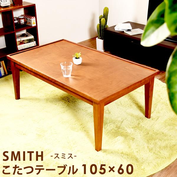 【送料無料】こたつテーブル スミス 幅105cm (石英管 500W 市松模様入り こたつ コタツ こたつテーブル テーブル 炬燵 )送料込み おしゃれ 北欧 敬老の日 ギフト