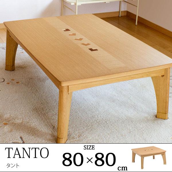 【送料無料】 こたつテーブル 80cm 正方形 ( ヒーター こたつ 炬燵 暖房器具 ローテーブル センターテーブル) 送料無料 北欧 敬老の日 ギフト 敬老の日