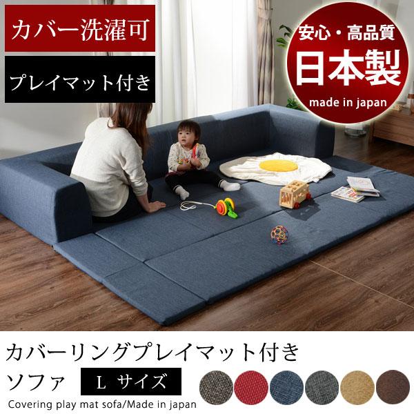 【国産/日本製】 カバー洗濯可 プレイマット付き カバーリング ソファ Lサイズギフト 送料無料