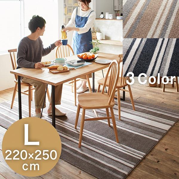 ラグ 220×250cm ストライプ 日本製 ボーダー柄 床暖対応 床暖房対応 裏面不織布ギフト 送料無料