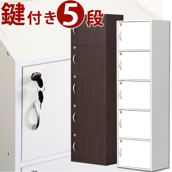 5段鍵付収納ボックス(本棚 書棚 収納 シェルフ 棚 ラック 収納ボックス) 送料込み おしゃれ 北欧 訳あり ギフト 送料無料