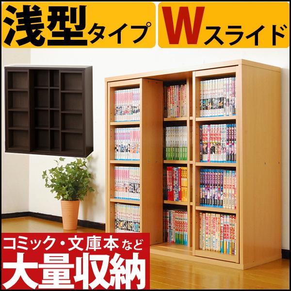 Comic book shelf sliding (bookcase book shelf shelf shelves Rack storage cubby) shipping outlet & k-akaya | Rakuten Global Market: Comic book shelf sliding (bookcase ...