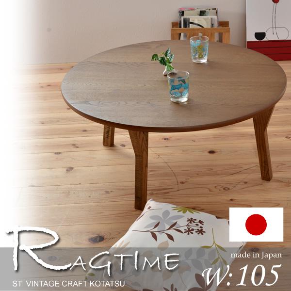国産 日本製こたつ ヴィンテージクラフト 105幅 北欧 出産 結婚祝い おしゃれ ギフト 敬老の日