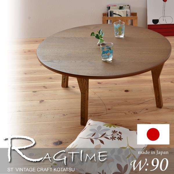 国産 日本製こたつ ヴィンテージクラフト 90幅 北欧 出産 結婚祝い おしゃれ ギフト 敬老の日