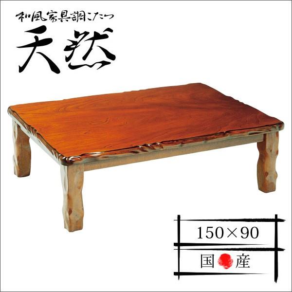 天然 家具調こたつ 長方形 150幅 (家具調こたつ こたつ コタツ 炬燵 おこた テーブル 暖卓 座卓 暖房機器)送料込み 北欧 訳あり おしゃれ ギフト