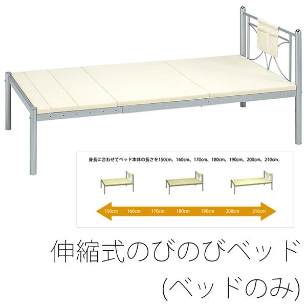 伸長式ベッドのびのびベッド(ベッドのみ) 【日時指定不可商品】 (ベッド 身長式 アイアン 金属製 寝具)送料込み おしゃれ 北欧 訳あり ギフト 送料無料