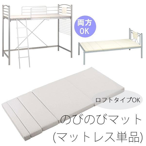 伸長式ベッドのびのびベッド用 マットレス (ベッド 身長式 アイアン 金属製 寝具 マットレス 日本製)送料込み おしゃれ 北欧 訳あり ギフト 送料無料