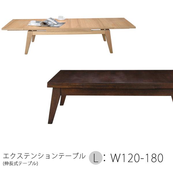エクステンションテーブル Lサイズ 120cm 180cm (伸縮式テーブル センターテーブル リビングテーブル 木製) 送料込み おしゃれ 北欧 出産 結婚祝いギフト 送料無料