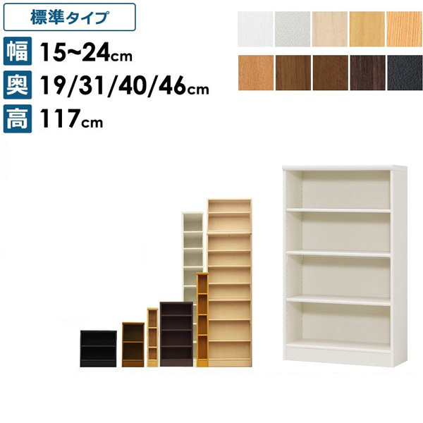 オーダーメイド 本棚 ラック 高さ117(幅15~24cm)(本棚 書棚 収納 シェルフ 棚 ラック 収納ボックス) 送料込み 北欧 訳あり おしゃれ ギフト 送料無料