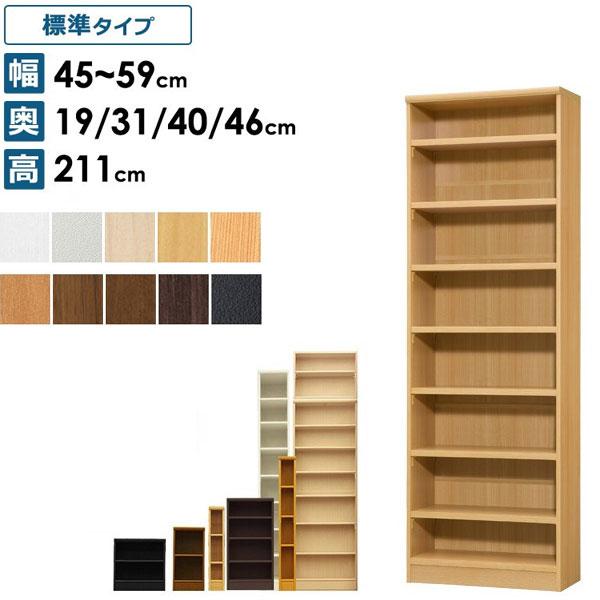 オーダーメイド棚高さ211(幅45~59cm)(本棚 書棚 収納 シェルフ 棚 ラック 収納ボックス) 送料込み 北欧 訳あり おしゃれ ギフト