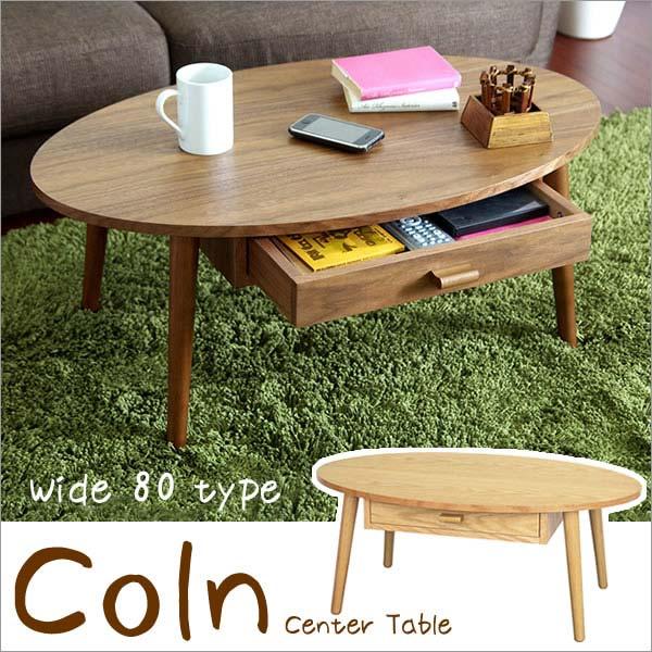 【送料無料】木製 センターテーブル Coln【コルン】オーバル型(テーブル リビングテーブル フロアーテーブル)送料込み 北欧 出産 結婚祝い おしゃれ ギフト
