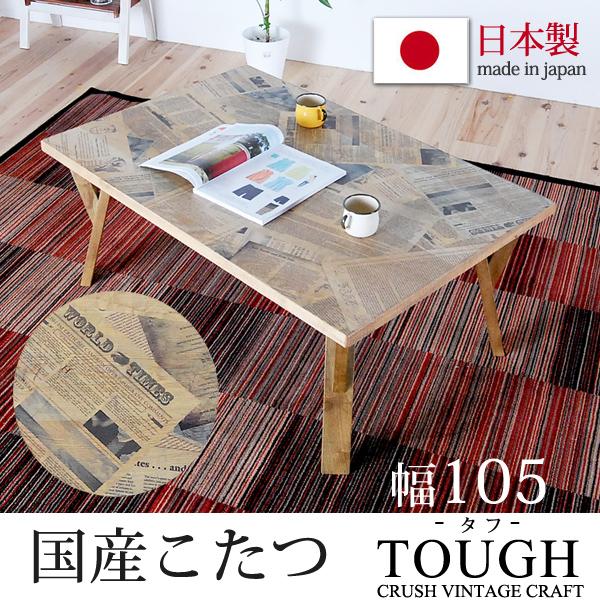 家具調こたつ タフ105×70 (コタツ 炬燵 座卓 暖房機器 テーブル 国産 日本製 高級)送料込み 北欧 出産 結婚祝い おしゃれ ギフト 敬老の日